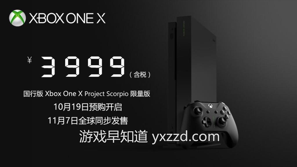 国行XboxOneX限量版