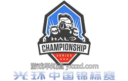 第1届中国光环锦标赛