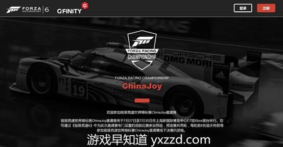 极限竞速世界锦标赛