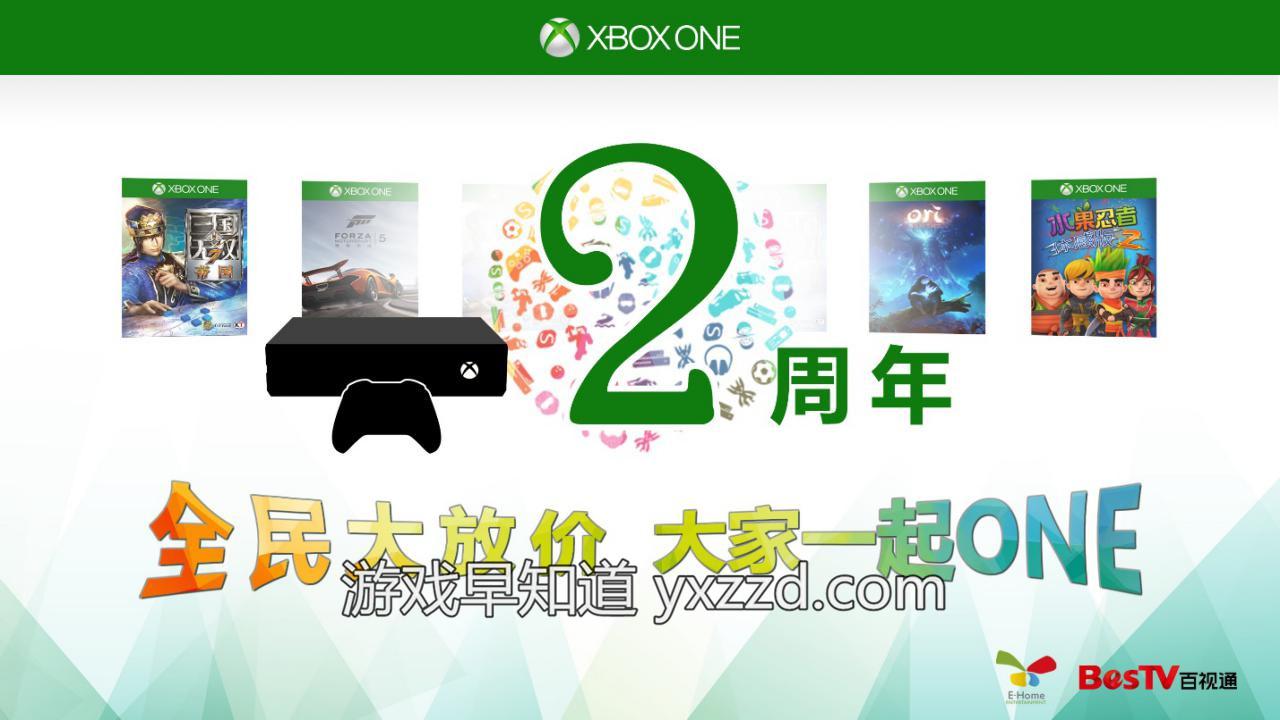 Xbox国行二周年