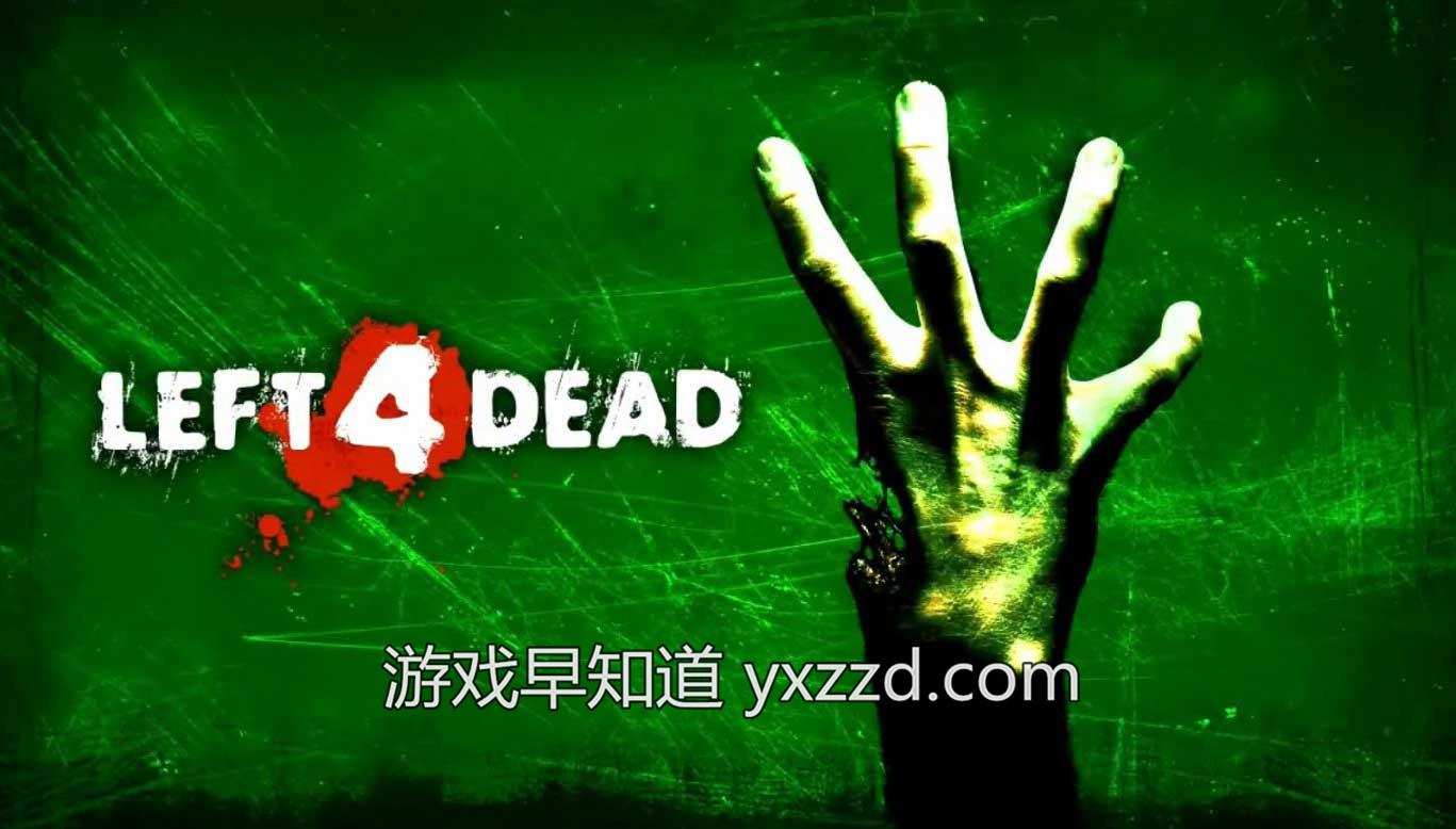 求生之路Left-4-Dead