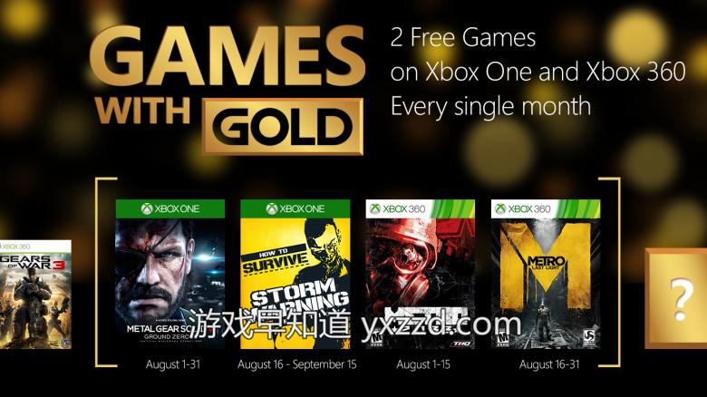 Xboxone 8月金会员免费游戏