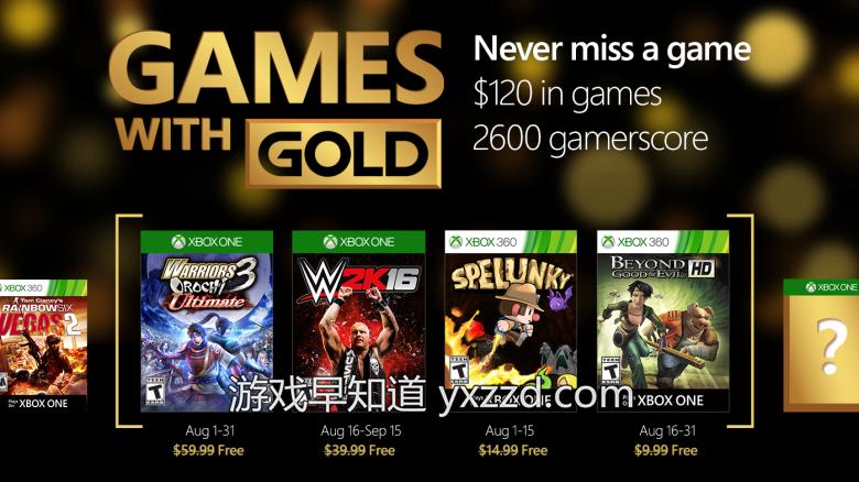 Xbox 16年8月金会员免费游戏