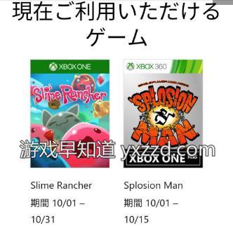 Xbox金会员免费