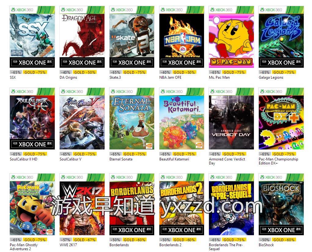 Xbox360游戏夏季促销