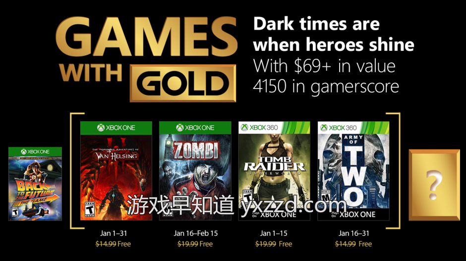 18年1月Xbox金会员免费游戏
