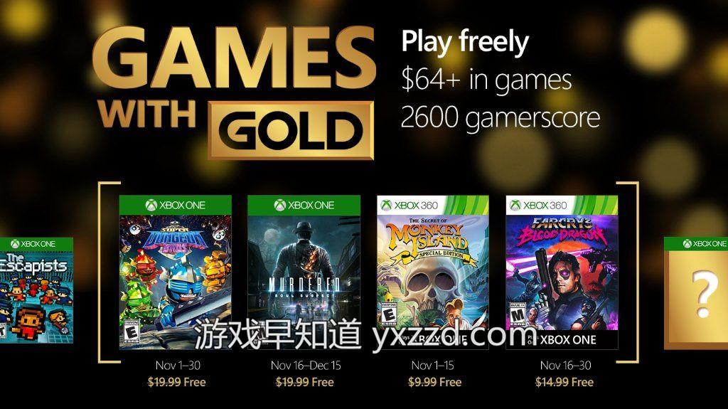 Xbox金会员11月免费游戏
