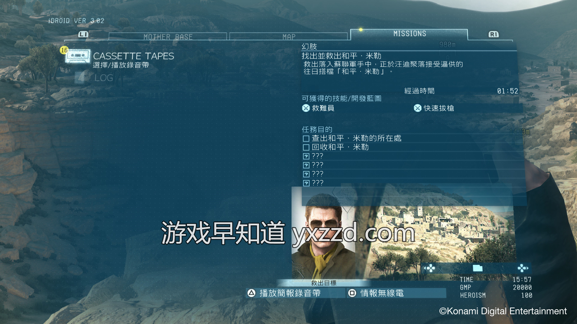 PS4繁体中文版合金装备5幻痛