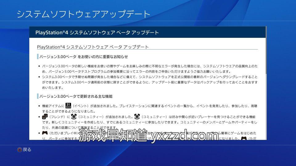 PS4 3.00补丁测试