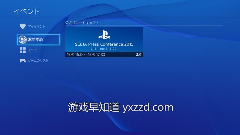 PS4 3.0系统更新