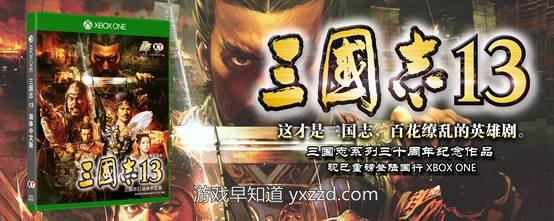 XboxOne三国志13