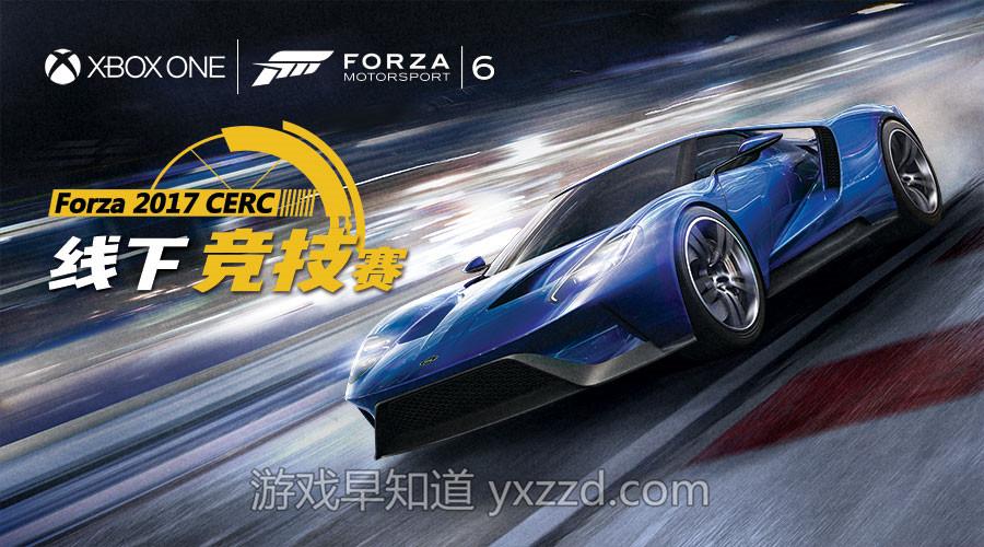 Forza 2017 CERC线下竞技赛