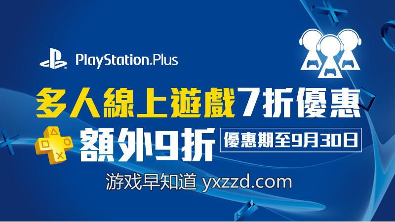 港服PS4中秋游戏促销
