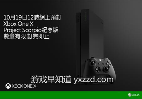 港版XboxOne X