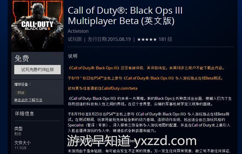 PS4使命召唤黑色行动3多人测试