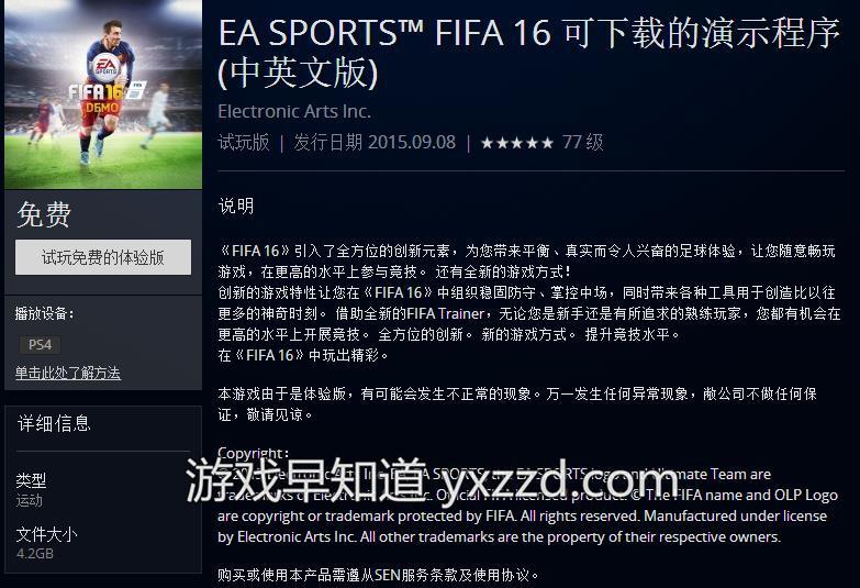 FIFA16免费DEMO