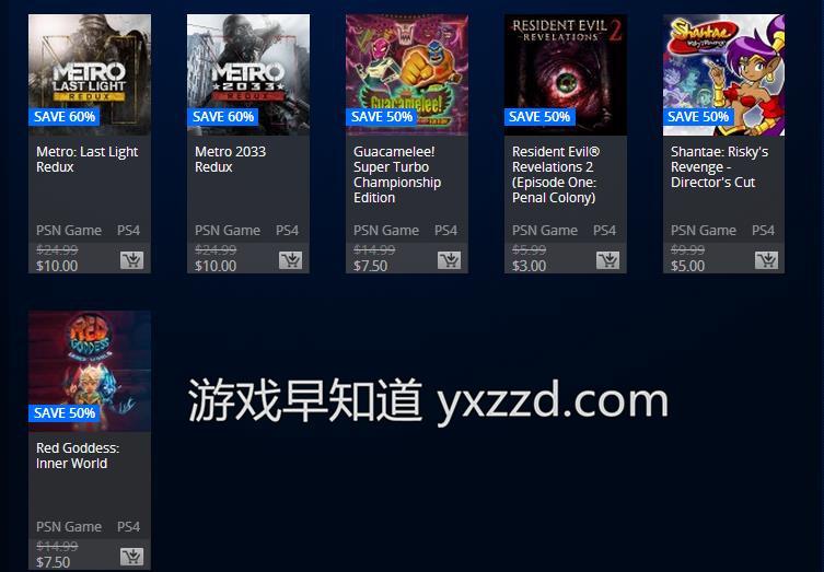 美服PlayStation 20周年促销活动