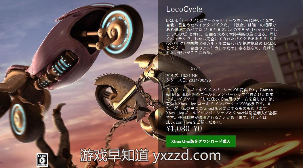 疯狂摩托LocoCycle