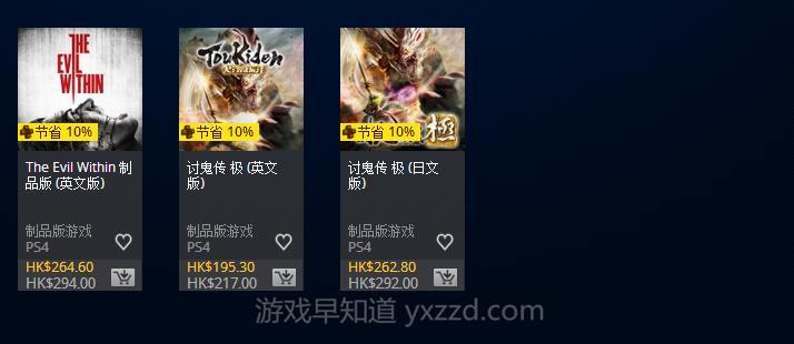 PS4港服万圣节促销