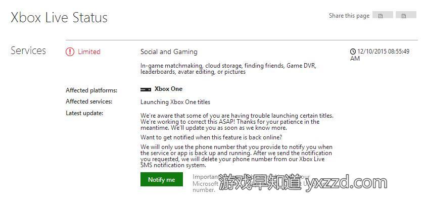 XboxLive服务故障