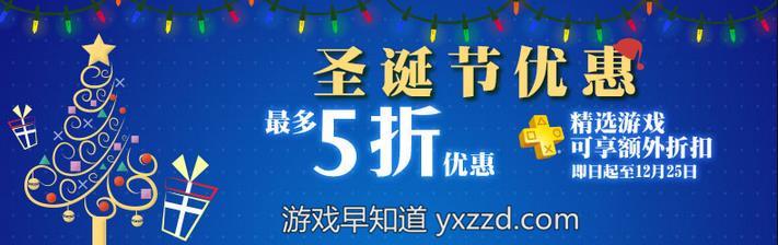 PSN港服圣诞促销