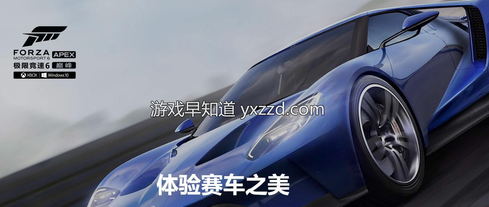 极限竞速6:巅峰Forza Motorsport 6: Apex