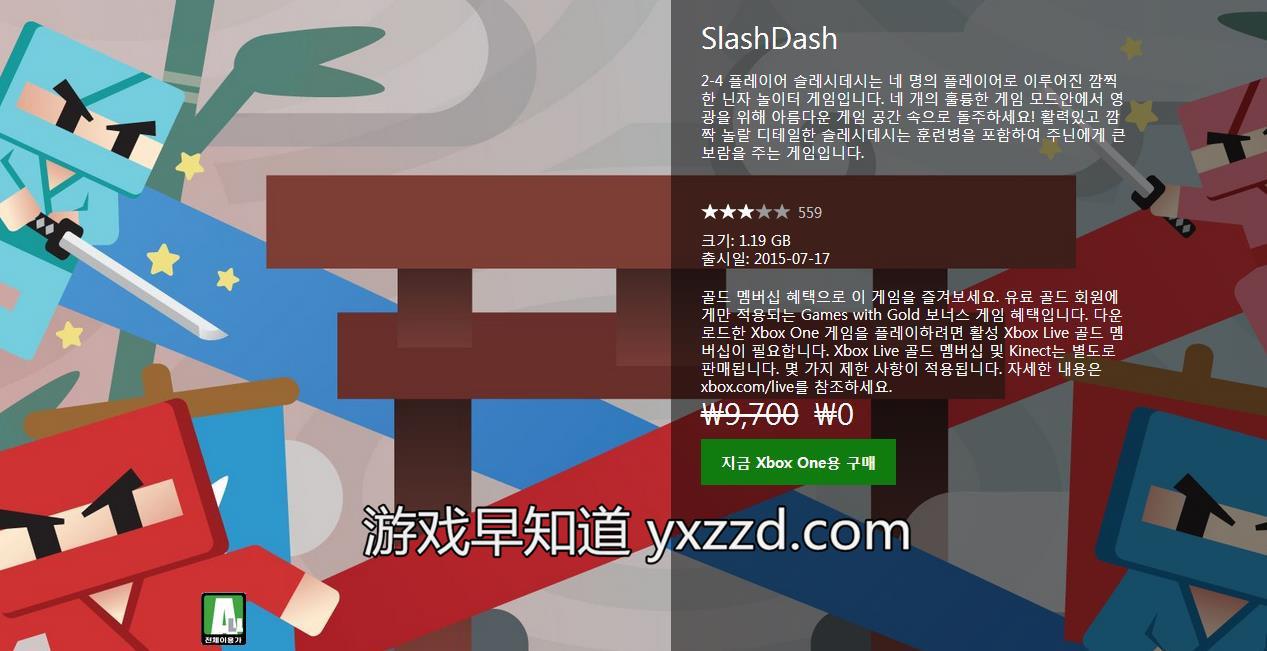 xboxone金会员免费SlashDash