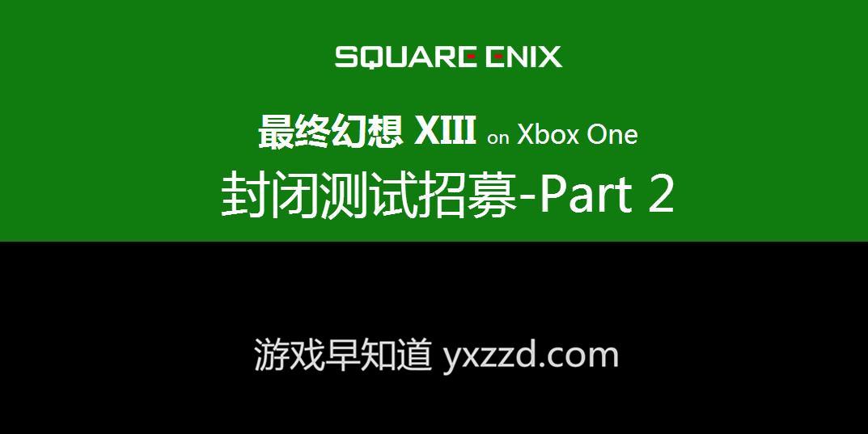 Xboxone国行最终幻想13
