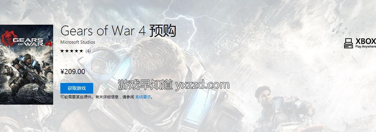 Win10国服战争机器4预购