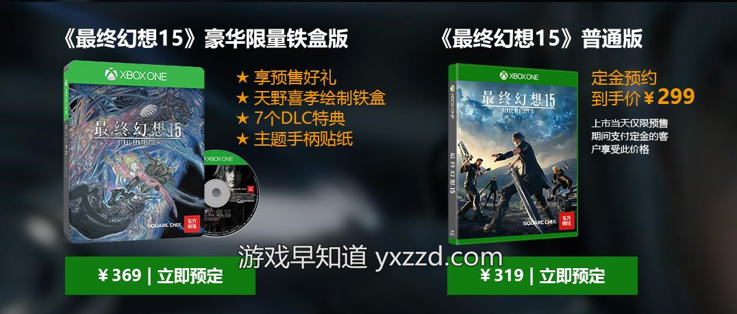 国行XboxOne最终幻想15