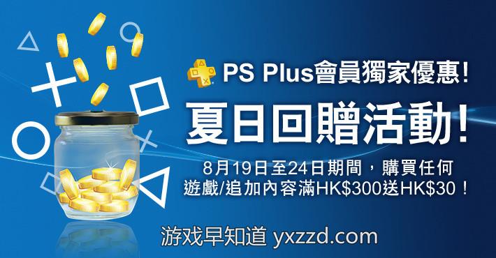 PS4港服夏日回馈活动