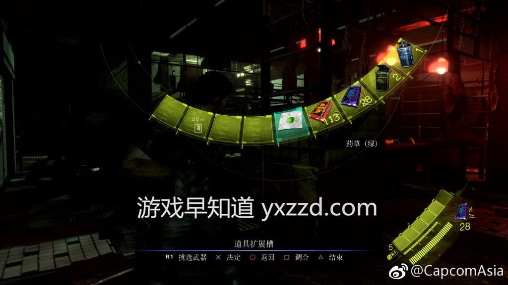 Xbox One简体中文生化危机6