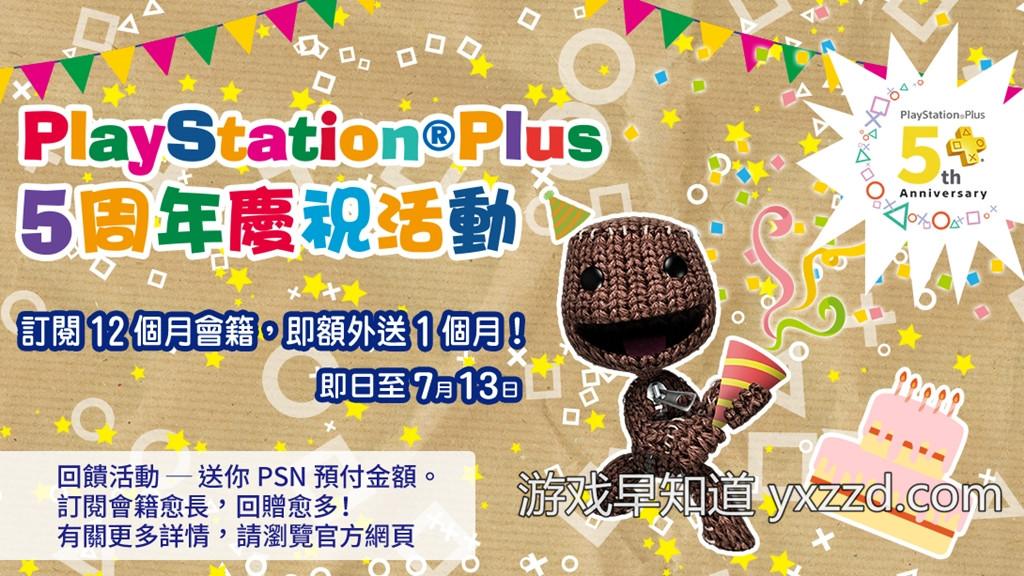港服PS Plus促销优惠