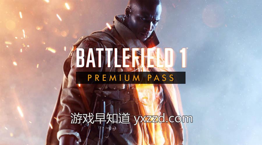 战地1高级季票Premium-Pass