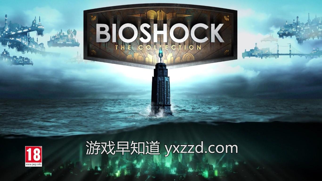 生化奇兵合集Bioshock-The-Collection