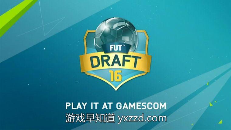 FIFA16 draft模式