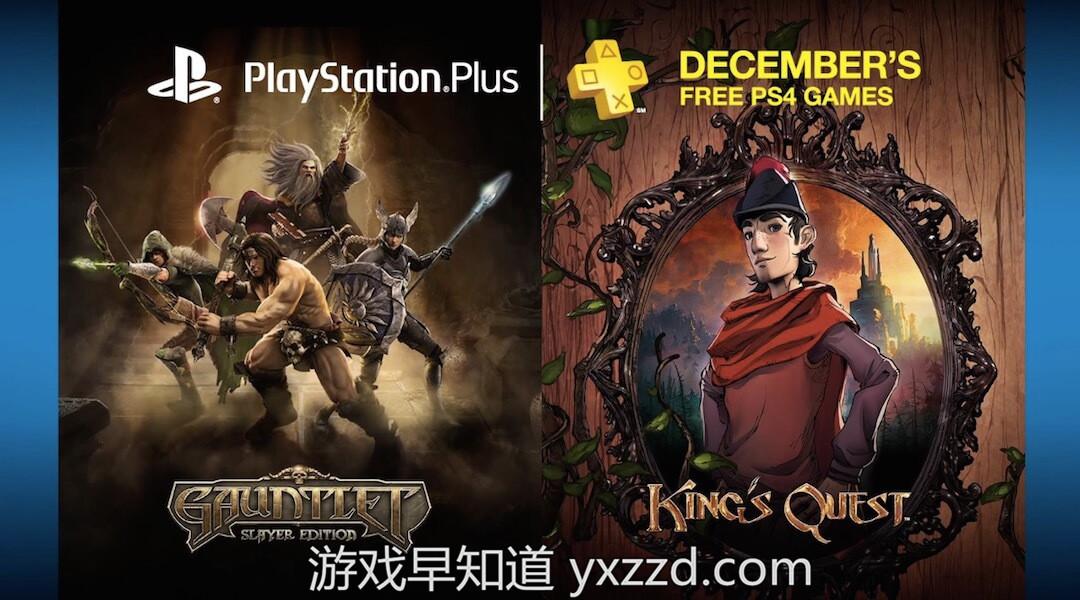 PS4欧美服12月免费游戏