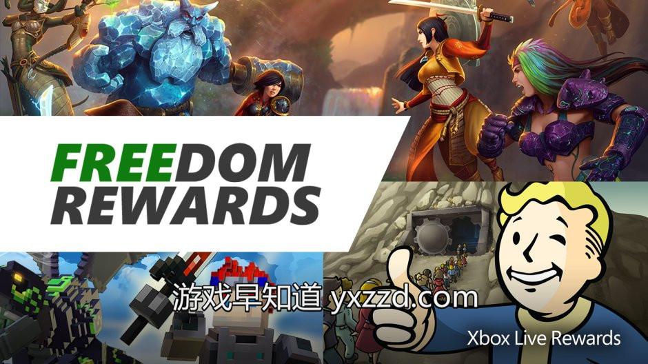 XboxOne免费游戏回馈