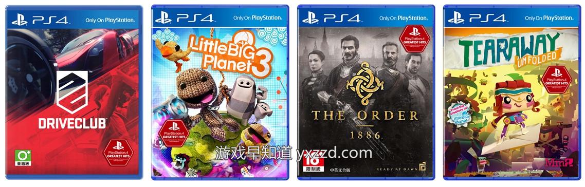 PS4廉价版Greatest Hits游戏