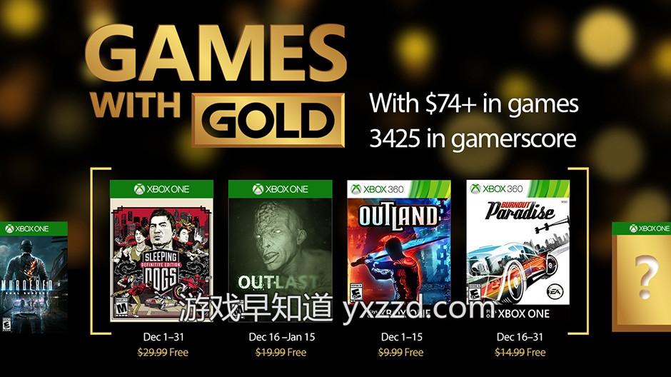 XboxOne 12月免费游戏