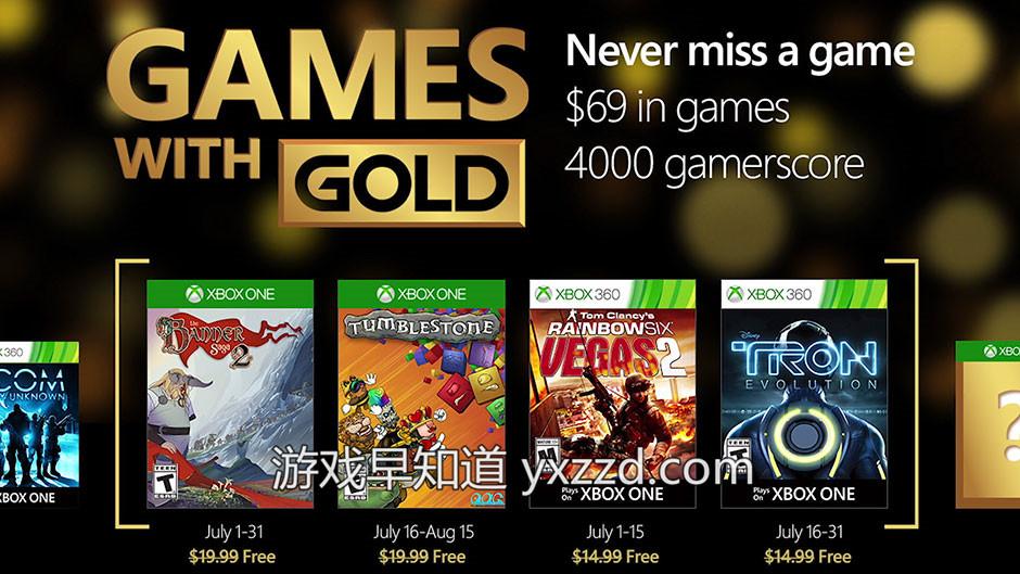 Xbox 7月金会员免费游戏