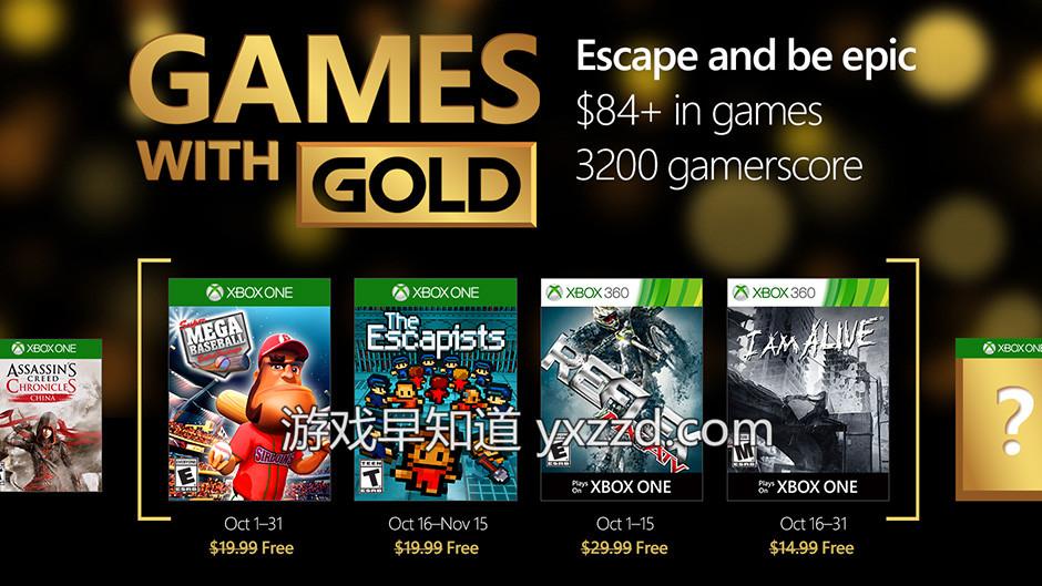 Xbox 10月金会员免费游戏