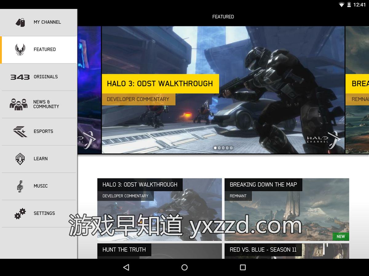 光环频道halo channel app