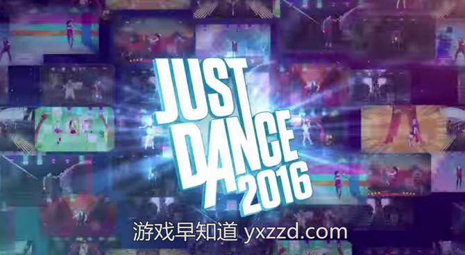 舞力全开2016 JustDance2016
