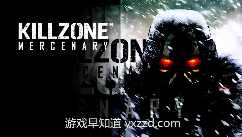 杀戮地带雇佣兵KillzoneMercenary