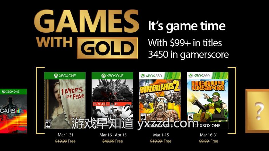 XboxOne 3月金会员免费游戏