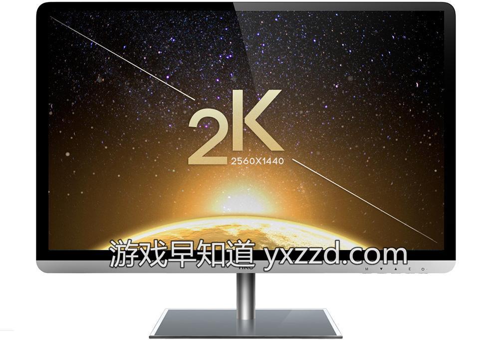 2K显示器