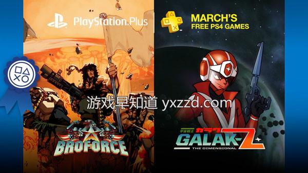 PS PLus 3月港服欧美服免费游戏