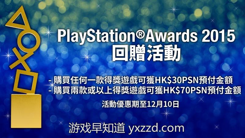 PlayStation 2015年度游戏大赏获奖游戏促销