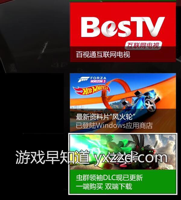 XboxOne国行极限竞速地平线3风火轮